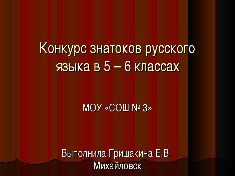 Конкурс знатоков русского языка в 5 – 6 классах МОУ «СОШ № 3» Выполнила Гриша...