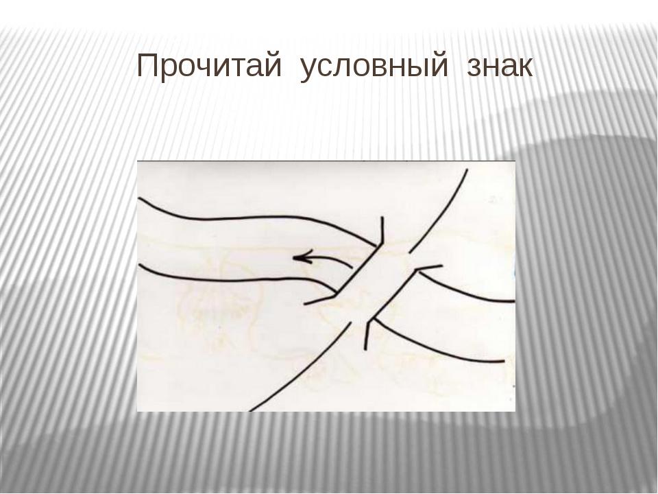 Прочитай условный знак
