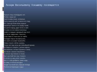 Лазарю Васильевичу Кокышеву посвящается Прошло лишь тринадцать лет, Поэта с н