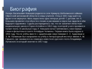 Биография Лазарь Васильевич Кокышев родился в селе Кумжулу Шебалинского аймак