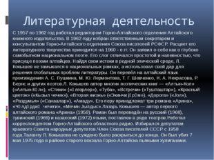 Литературная деятельность С 1957 по 1962 год работал редактором Горно-Алтайск