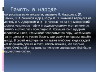 Память в народе Как рассказывают писатели, знавшие Л. Кокышева, (П. Самык, В.