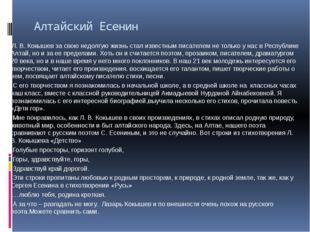 Алтайский Есенин Л. В. Кокышев за свою недолгую жизнь стал известным писателе