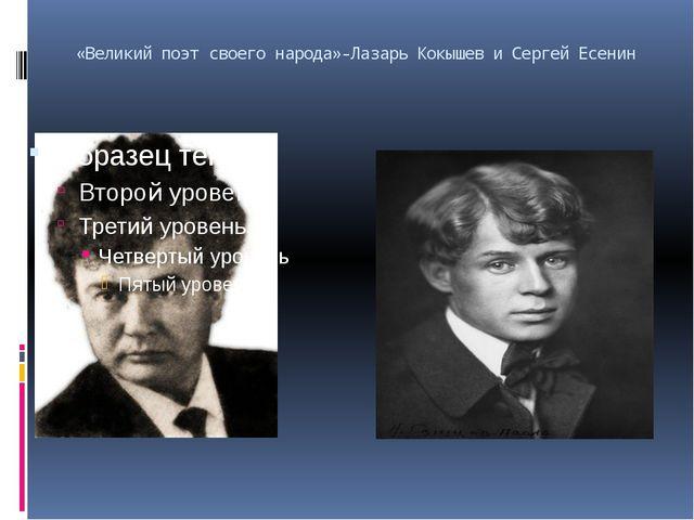 «Великий поэт своего народа»-Лазарь Кокышев и Сергей Есенин