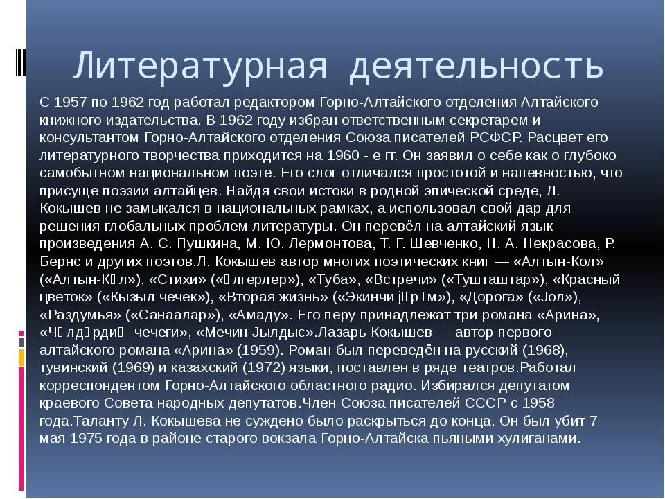 Литературная деятельность С 1957 по 1962 год работал редактором Горно-Алтайск...