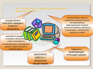 * ИКТ по сравнению с традиционными методами обучения позволяют занятий по пре