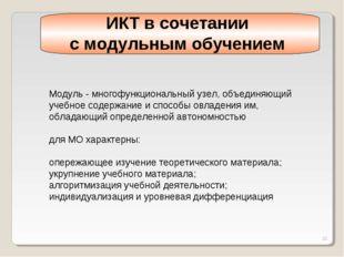 * ИКТ в сочетании с модульным обучением Модуль - многофункциональный узел, об