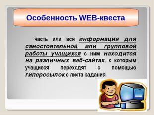 часть или вся информация для самостоятельной или групповой работы учащихся с