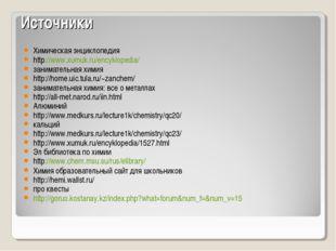 Источники Химическая энциклопедия http://www.xumuk.ru/encyklopedia/ занимател
