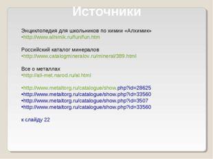 Энциклопедия для школьников по химии «Алхимик» http://www.alhimik.ru/fun/fun.