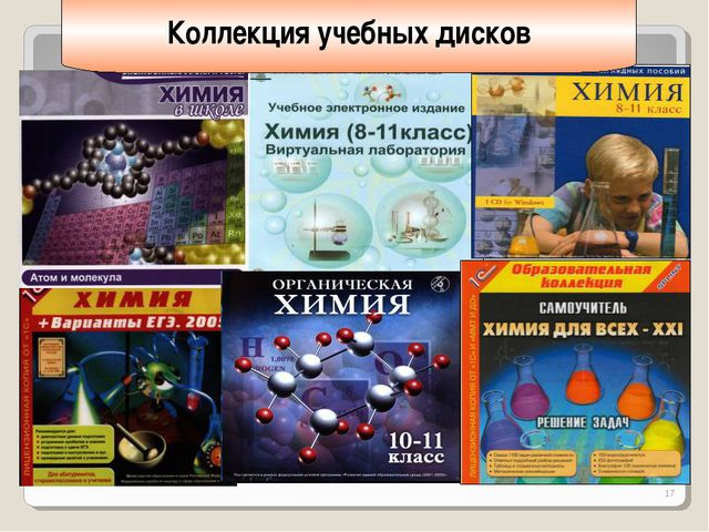 * Коллекция учебных дисков