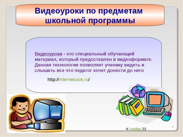 * Видеоуроки - это специальный обучающий материал, который предоставлен в вид...