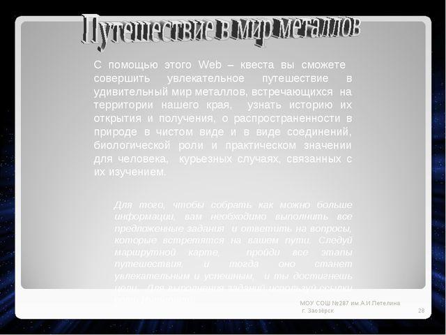 МОУ СОШ №287 им.А.И.Петелина г. Заозёрск * С помощью этого Web – квеста вы см...