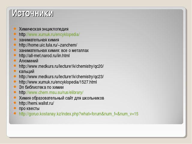 Источники Химическая энциклопедия http://www.xumuk.ru/encyklopedia/ занимател...