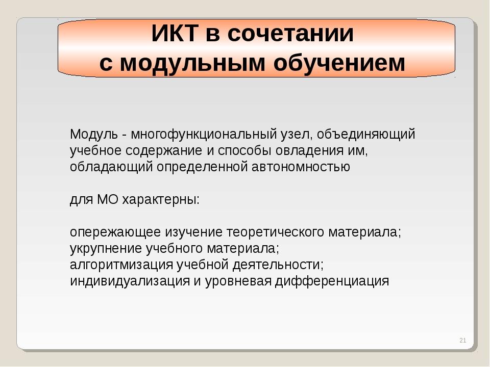 * ИКТ в сочетании с модульным обучением Модуль - многофункциональный узел, об...
