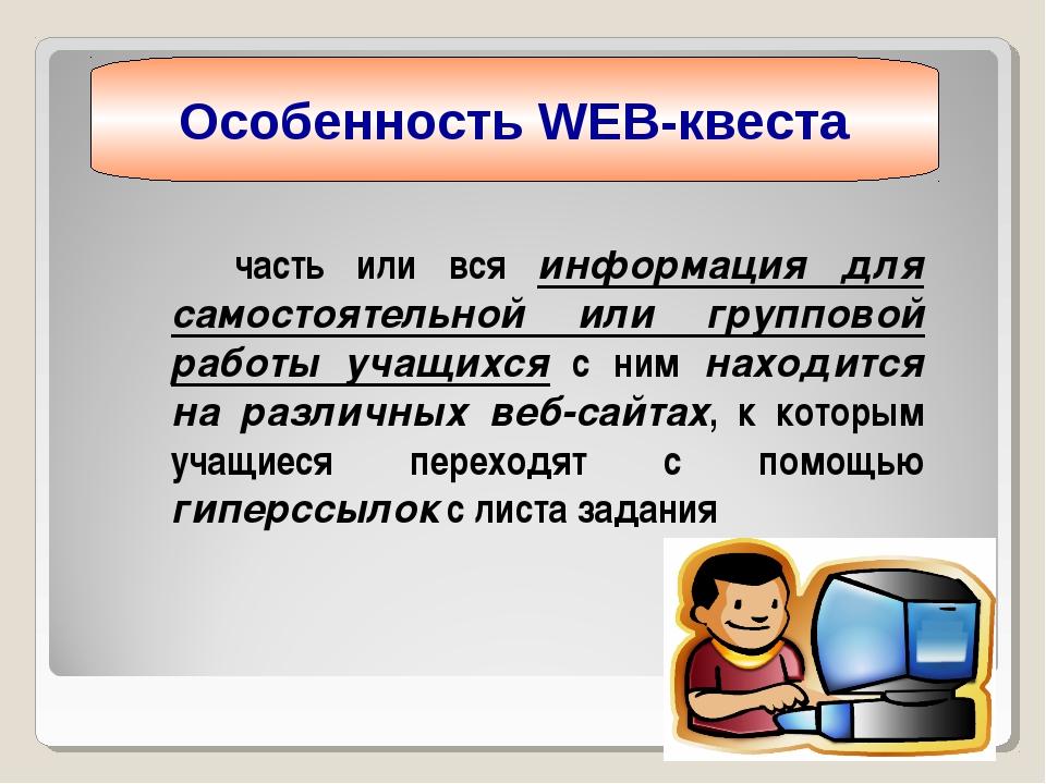 часть или вся информация для самостоятельной или групповой работы учащихся с...
