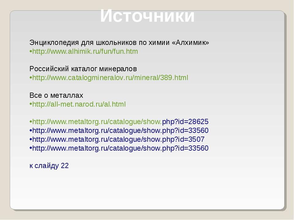 Энциклопедия для школьников по химии «Алхимик» http://www.alhimik.ru/fun/fun....