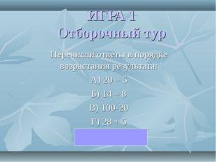 ИГРА 1 Отборочный тур Перечисли ответы в порядке возрастания результата: А) 2