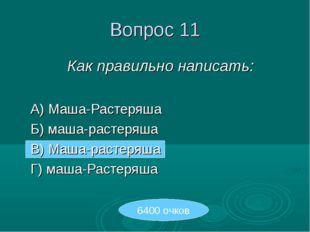 Вопрос 11 Как правильно написать: А) Маша-Растеряша Б) маша-растеряша В)
