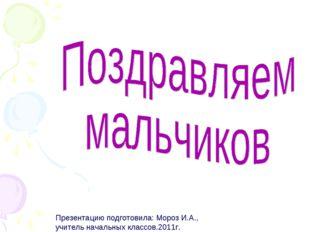 Презентацию подготовила: Мороз И.А., учитель начальных классов.2011г.