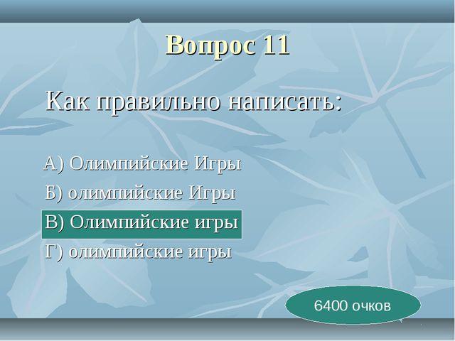Вопрос 11 Как правильно написать:  А) Олимпийские Игры Б) олимпийские Игры...