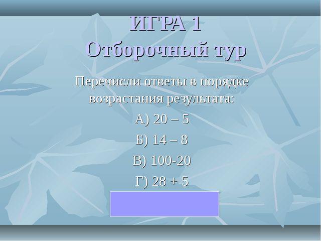 ИГРА 1 Отборочный тур Перечисли ответы в порядке возрастания результата: А) 2...