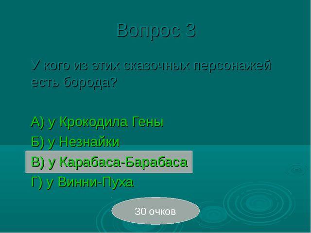 Вопрос 3 У кого из этих сказочных персонажей есть борода? А) у Крокодила Ге...