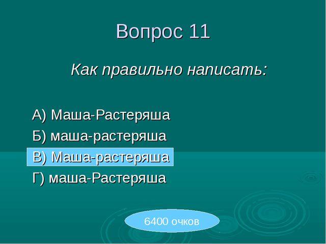 Вопрос 11 Как правильно написать: А) Маша-Растеряша Б) маша-растеряша В)...