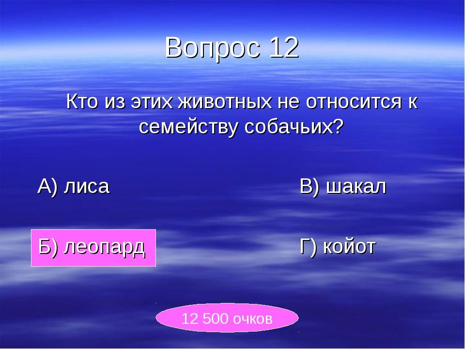 Вопрос 12 Кто из этих животных не относится к семейству собачьих? А) лиса...