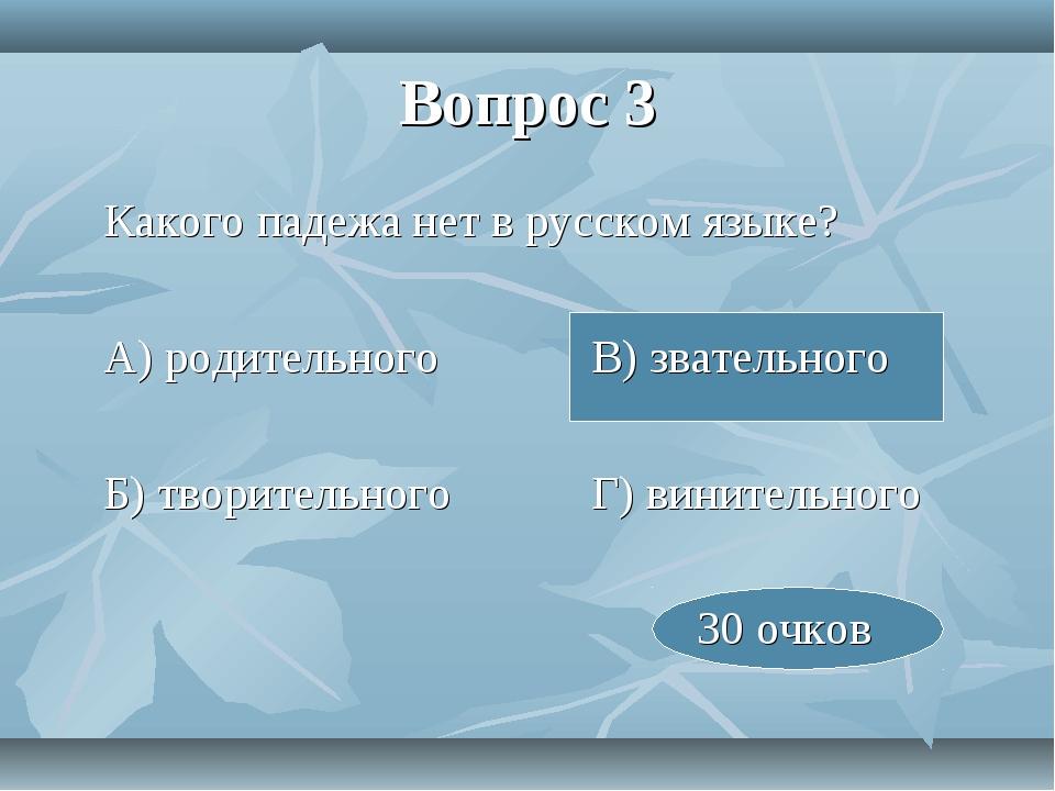 Вопрос 3 Какого падежа нет в русском языке? А) родительногоВ) звательного...