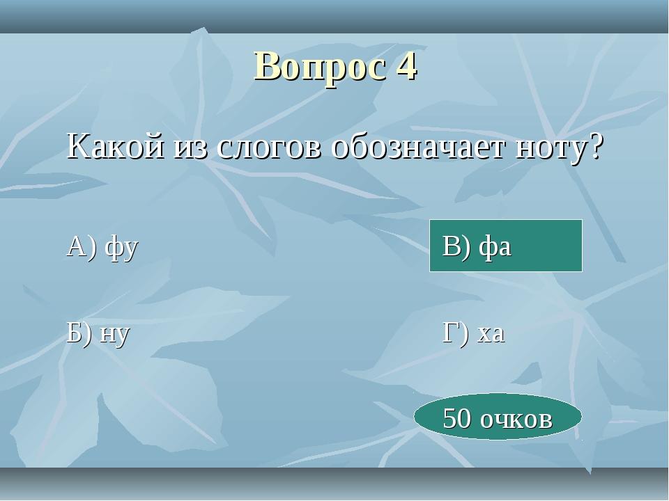 Вопрос 4 Какой из слогов обозначает ноту? А) фуВ) фа Б) нуГ) ха...
