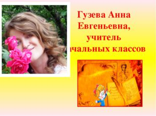 Гузева Анна Евгеньевна, учитель начальных классов