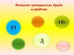 Впишите пропущенные буквы алфавита Jj Ff Hh