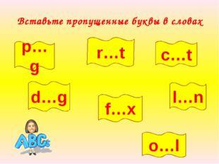 Вставьте пропущенные буквы в словах p…g r…t l…n f…x c…t d…g o…l