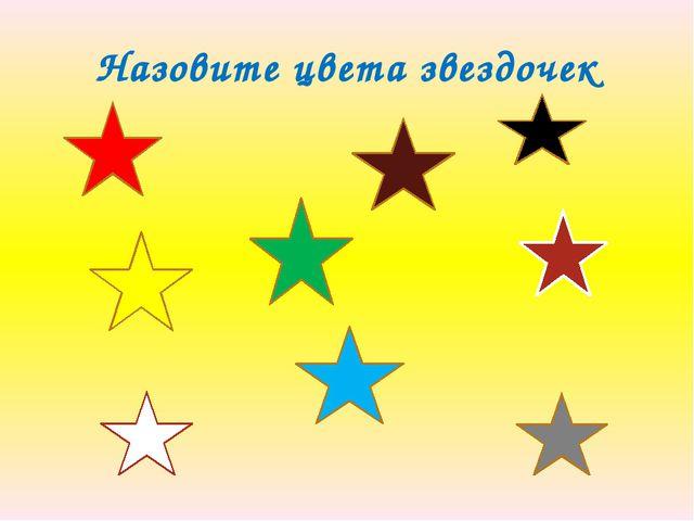 Назовите цвета звездочек