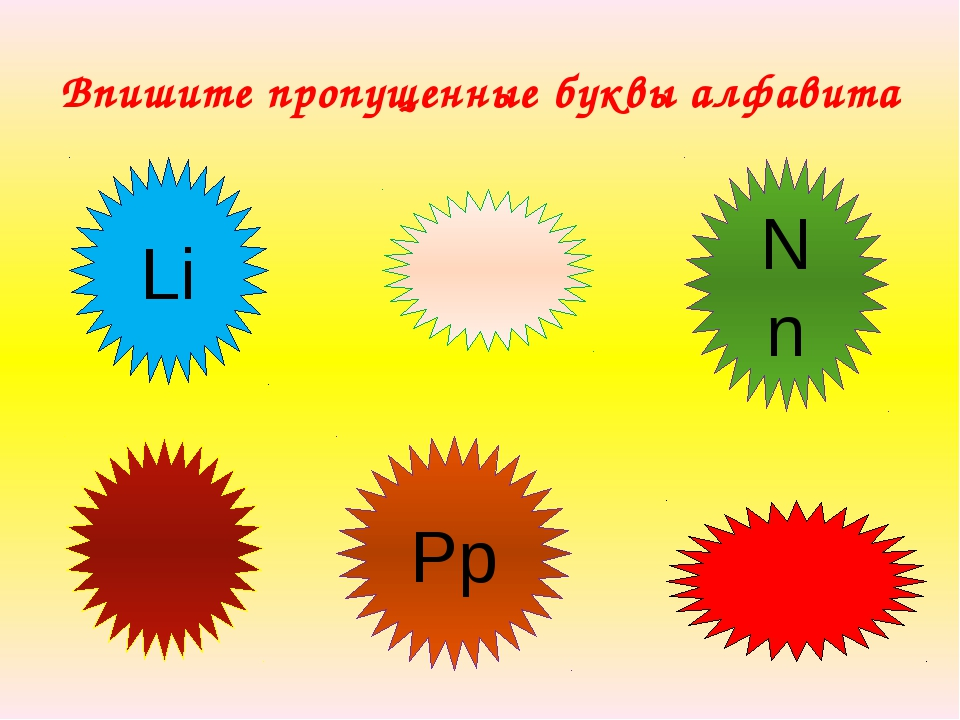 Впишите пропущенные буквы алфавита Pp Nn Li