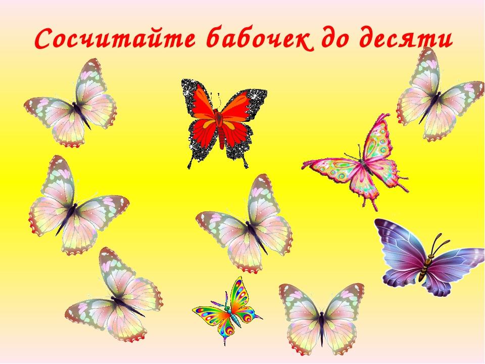 Сосчитайте бабочек до десяти