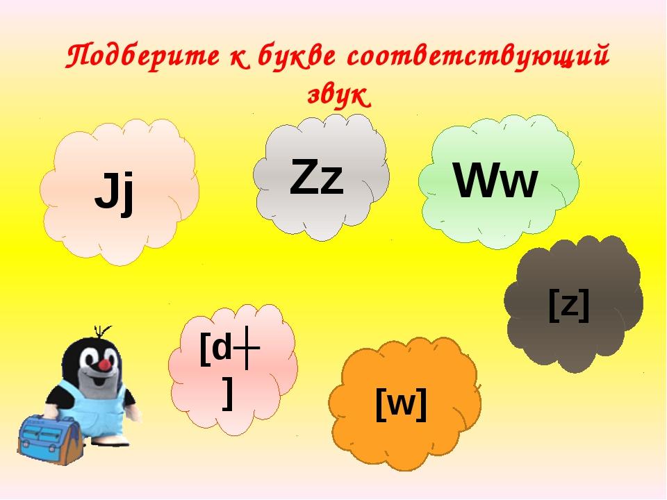 Подберите к букве соответствующий звук Jj Zz Ww [dʒ] [z] [w]