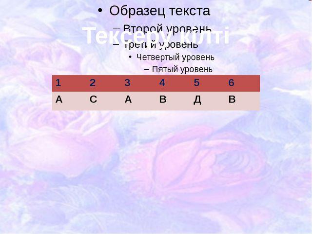 Тексеру кілті 1 2 3 4 5 6 А С А В Д В