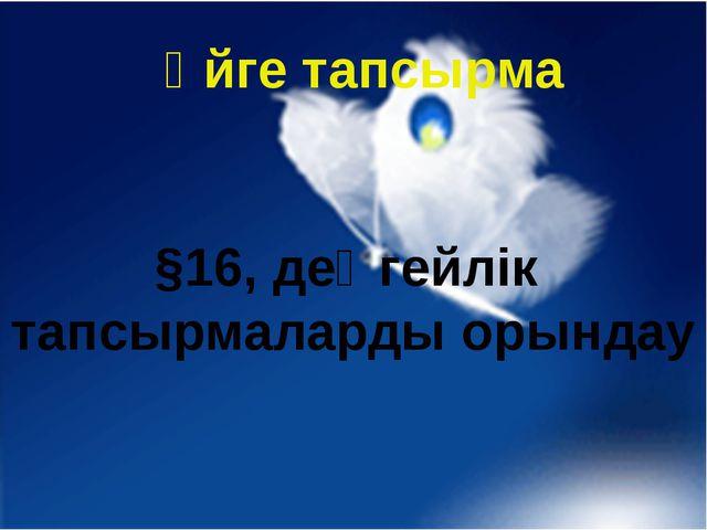 Үйге тапсырма §16, деңгейлік тапсырмаларды орындау
