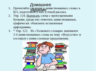Прочитайте сведения озаимствованных словах в §25, подготовьте оних устный р