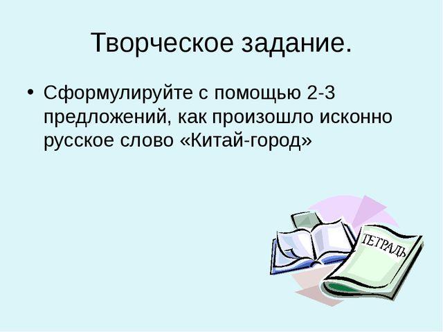 Творческое задание. Сформулируйте с помощью 2-3 предложений, как произошло ис...