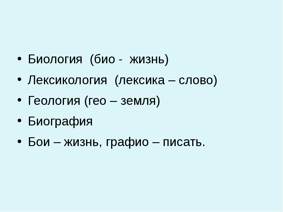 Биология (био - жизнь) Лексикология (лексика – слово) Геология (гео – земля)...