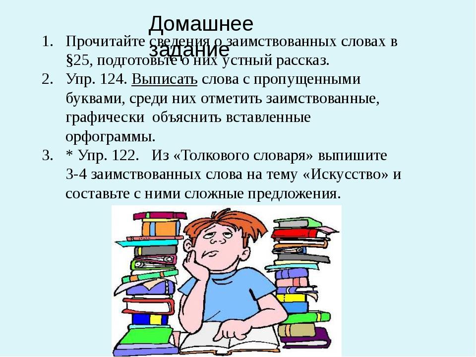 Прочитайте сведения озаимствованных словах в §25, подготовьте оних устный р...