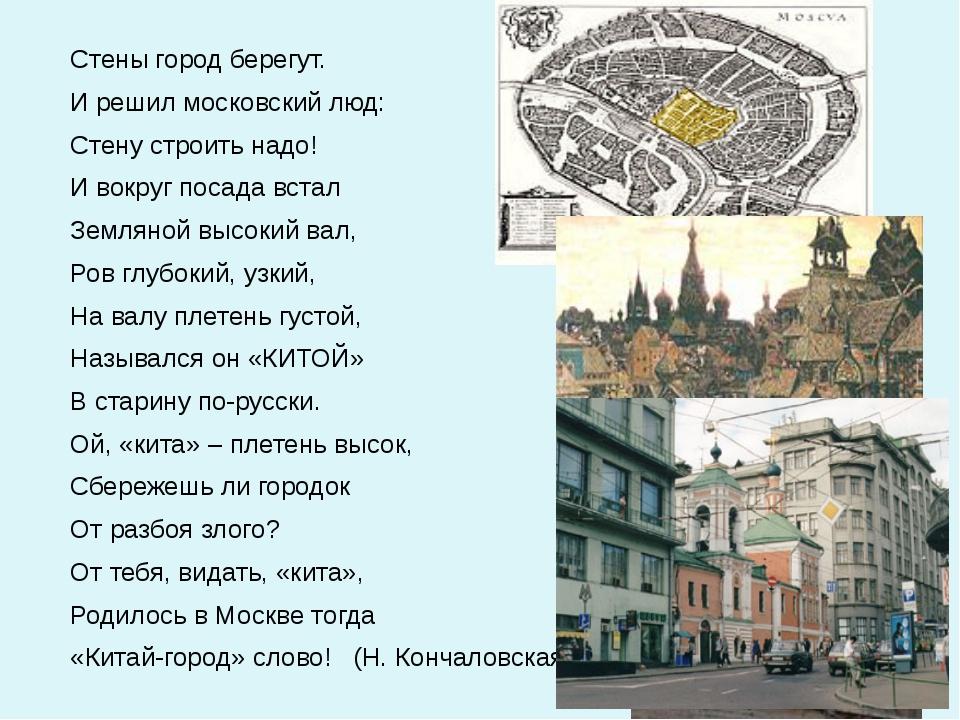 Стены город берегут. И решил московский люд: Стену строить надо! И вокруг по...