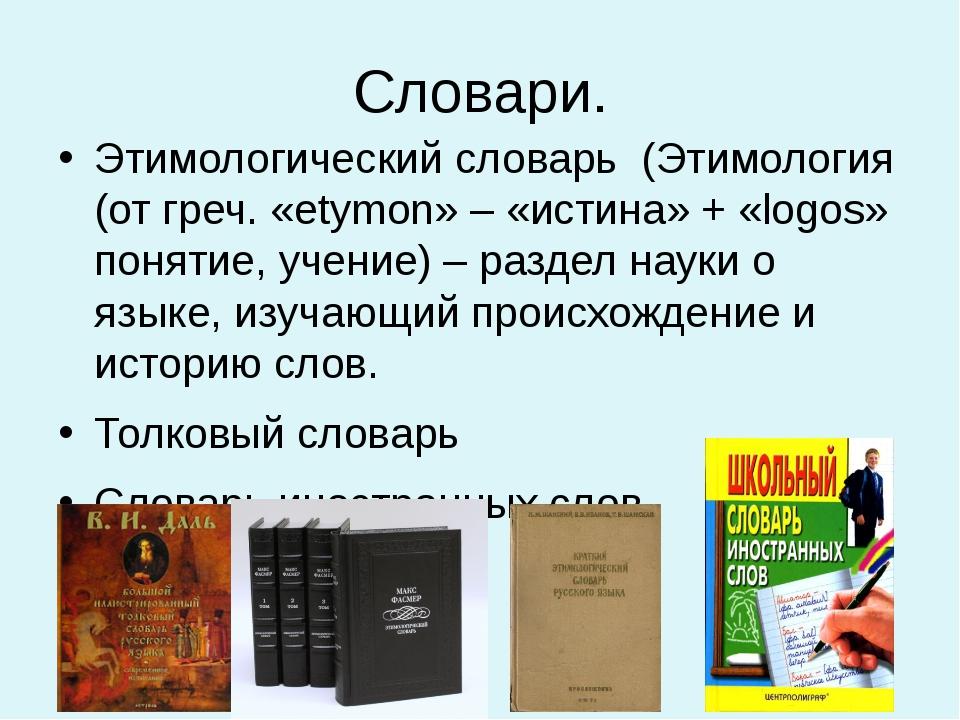 Словари. Этимологический словарь (Этимология (от греч. «etymon» – «истина» +...