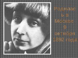 Родилась в Москве 9 октября 1892 года