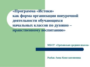 «Программа «Истоки» как форма организации внеурочной деятельности обучающихся