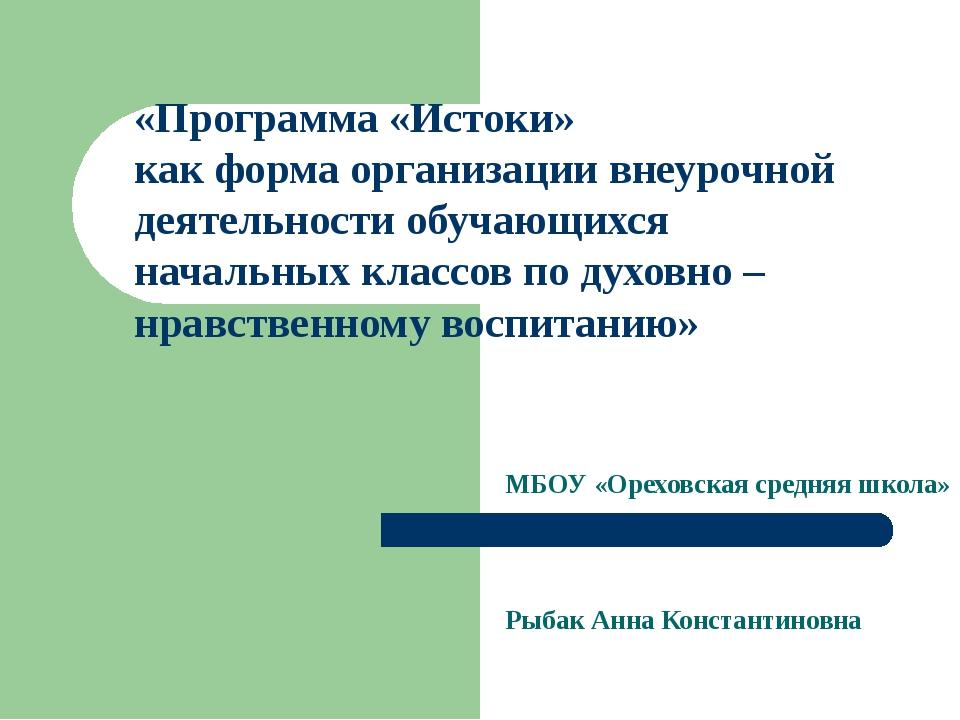 «Программа «Истоки» как форма организации внеурочной деятельности обучающихся...