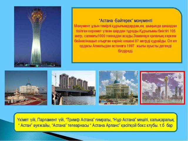 """""""Астана -Бәйтерек"""" монументі Монумент ұзын темірлі құрылымдардан,ең шыңында ш..."""